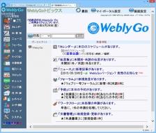 """最新のサーバー環境に対応したWeb対応グループウェア""""情報連絡船「ウェブリー号プロ」バージョン7"""" 発売について"""