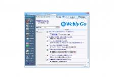 情報連絡船WeblyGo Pro (ウェブリー号プロ) Ver. 7