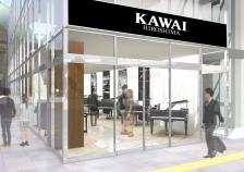 『カワイ広島』 外観イメージ