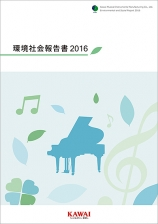 (株) 河合楽器製作所 「環境社会報告書2016」を公開
