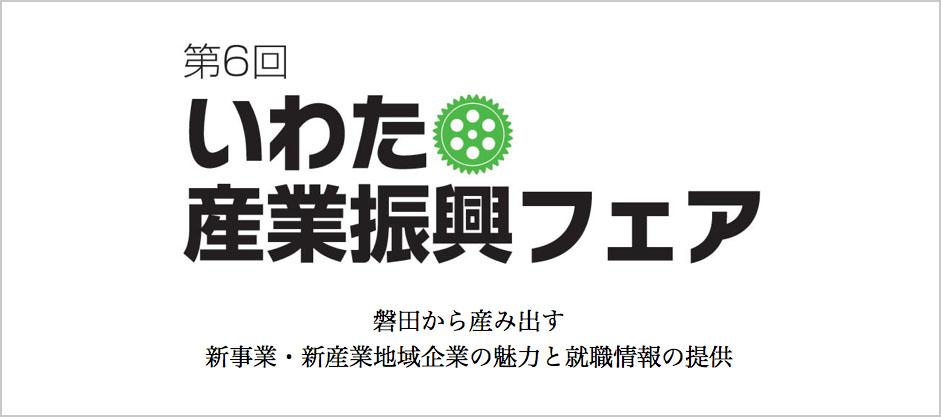 iwata_fair_image