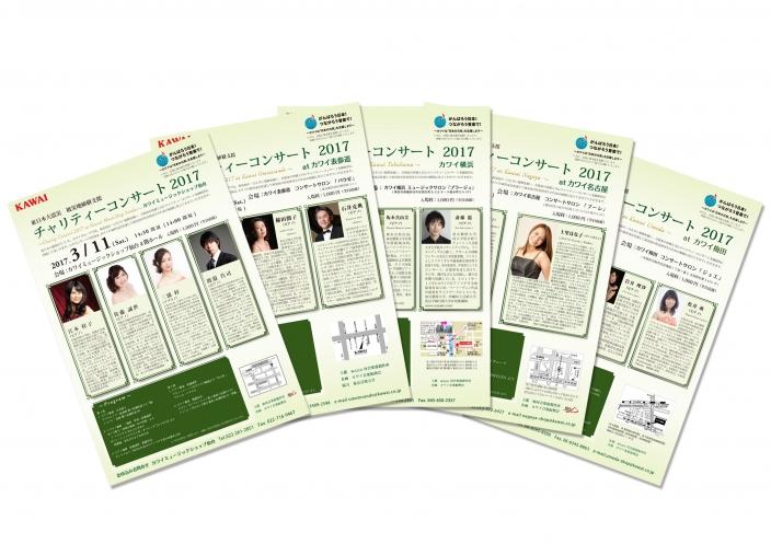 〜被災地支援チャリティーコンサート〜<br />3月11日 仙台・東京・横浜・名古屋・大阪で同日開催 収益金・募金をもとに復興支援植樹を実施します。