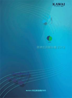 (株)河合楽器製作所 「環境社会報告書2012」を公開