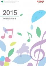 環境社会報告書2015