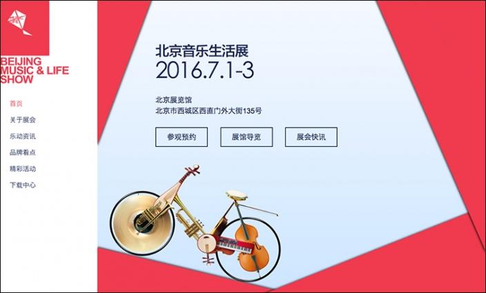 北京音楽生活展への出展について