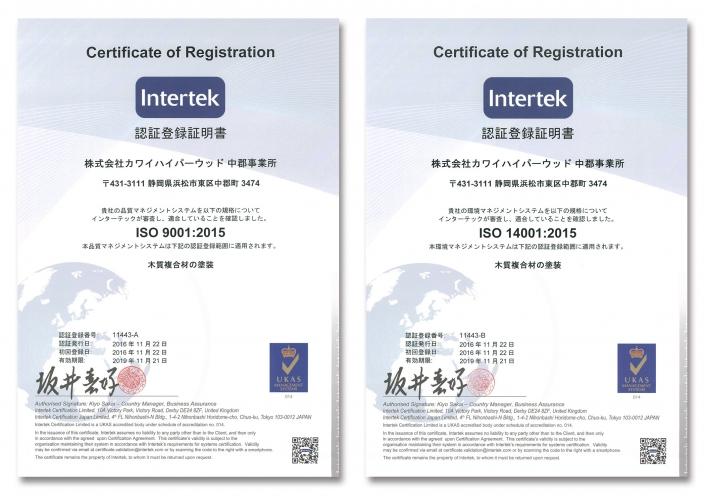 株式会社カワイハイパーウッド ISO9001及びISO14001認証を取得