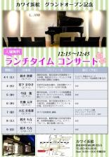 カワイ浜松 グランドオープン記念  ランチタイムコンサートを開催します