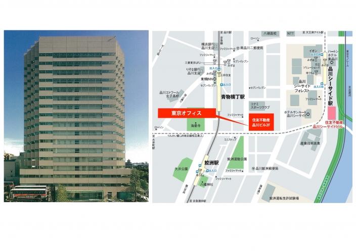 東京オフィス移転新設のお知らせ