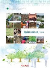 株式会社 河合楽器製作所 「環境社会報告書2017」を公開