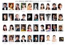 第1回Shigeru Kawai国際ピアノコンクール速報</br>- 8月1・2日 セミファイナルを開催します -