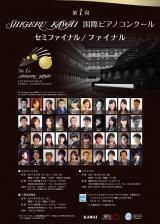 「第1回Shigeru Kawai国際ピアノコンクール」 ファイナルステージを開催いたします