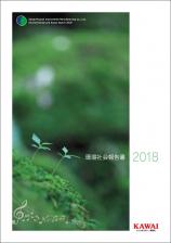 環境社会報告書2018表紙