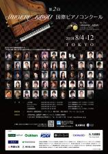 「第2回Shigeru Kawai国際ピアノコンクール」1次予選スタート