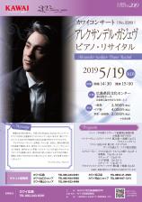 Shigeru Kawaiグランドピアノ誕生20周年記念</br>『カワイコンサート2019』開催のご案内