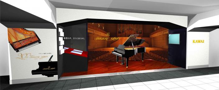 音楽の街の玄関口でピアノコンサートの臨場感を体験