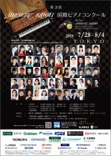 「第3回Shigeru Kawai国際ピアノコンクール」1次予選スタート