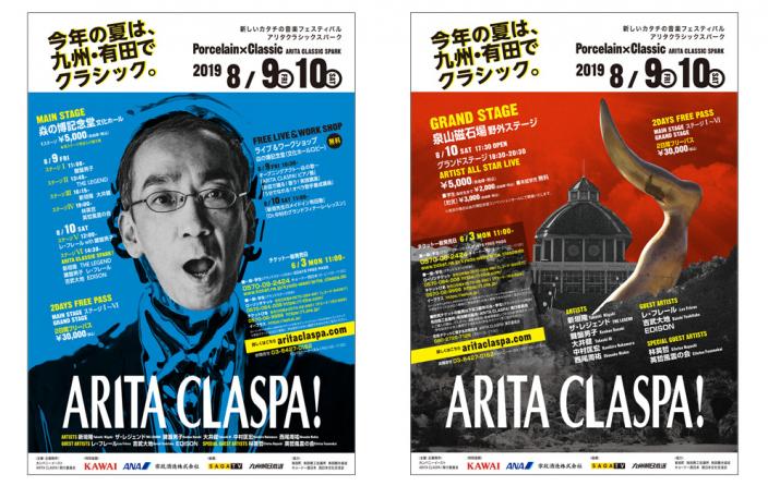 有田の魅力を広く世界へ発信 </br>『ARITA CLASPA!』に特別協賛しています