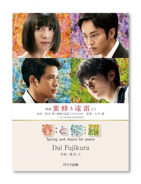 映画「蜜蜂と遠雷」オフィシャル楽譜『春と修羅』発売決定!