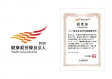 健康経営優良法人2020(大規模法人部門)に認定されました
