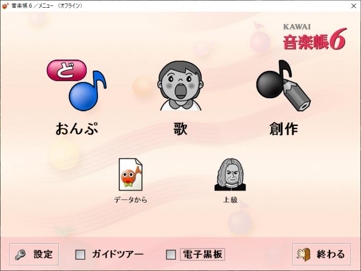 学校用音楽教育ソフトウェア『音楽帳6』の一部機能を、無償公開