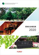 「環境社会報告書2020」の発行について