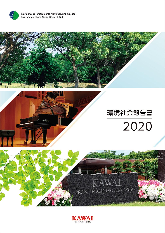 環境社会報告書2020表紙