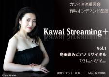 『Kawai Streaming+』Vol.1 ~ 島田彩乃ピアノリサイタル ~ 開催