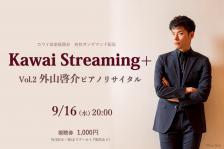 『Kawai Streaming+』Vol.2 ~ 外山啓介ピアノリサイタル ~ 開催