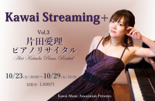 『Kawai Streaming+』Vol.3 ~片田愛理ピアノリサイタル~ 開催