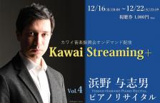 『Kawai Streaming+』Vol.4 ~浜野 与志男ピアノリサイタル~ 開催