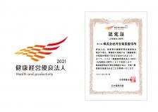 健康経営優良法人2021(大規模法人部門)に認定されました