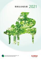 環境社会報告書2021表紙